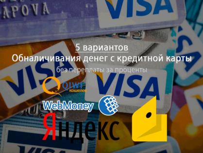 5 вариантов обналичивания денег с кредитной карты (без переплаты за проценты)