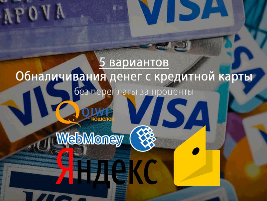 какие есть займы онлайн на карту взять быстро