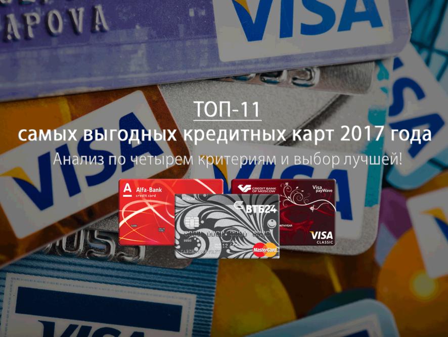 ТОП-11 самых выгодных кредитных карт 2018 года (выбор лучшей)