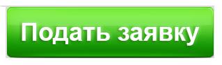 Изображение - Сравнение кредитных карт Knopka-podat-zayavku