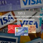 3 самые выгодные кредитные карты для снятия наличных (с низкой комиссией и без нее)