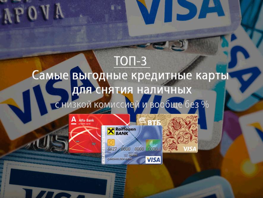банки выдающие кредитные карты подать заявку на кредит наличными в несколько банков сразу
