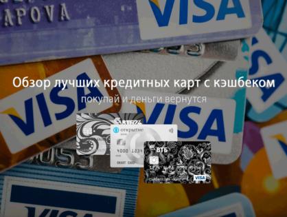 Обзор лучших кредитных карт с кэшбеком: покупай и деньги вернутся