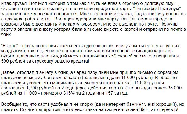 газпромбанк кредит отзывы 2020