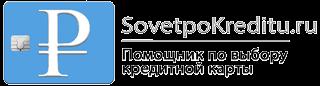 SovetPoKreditu.ru - помощник по выбору кредитной карты