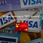 Кредитная карта «МТС деньги»: 3 тарифных плана (базовый, плюс, экстра)