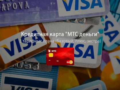 """Кредитная карта """"МТС деньги"""": 3 тарифных плана (базовый, плюс, экстра)"""