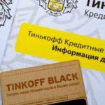 Снятие наличных с кредитной карты «Тинькофф» (с минимальной комиссией)
