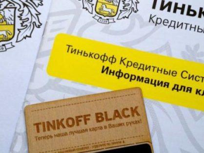 """Снятие наличных с кредитной карты """"Тинькофф"""" (с минимальной комиссией)"""
