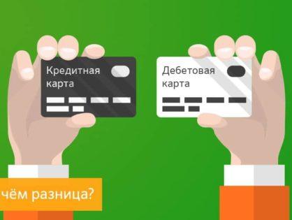 Отличие кредитной и дебетовой карты: сравнение особенностей