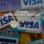 Правда про кредитную карту «тинькофф»: какая она на самом деле? [отзывы]