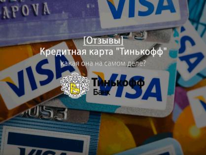 """Правда про кредитную карту """"тинькофф"""": какая она на самом деле? [отзывы]"""