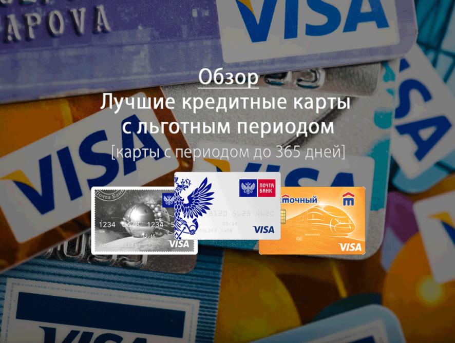 Обзор лучших кредитных карт с льготным (грейс) периодом