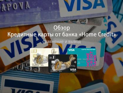Обзор всех кредитных карт от банка «Home Credit»