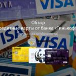 Обзор кредитных карт банка «Тинькофф» [виды и их особенности]
