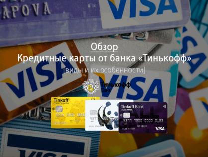 """Обзор кредитных карт банка """"Тинькофф"""" [виды и их особенности]"""