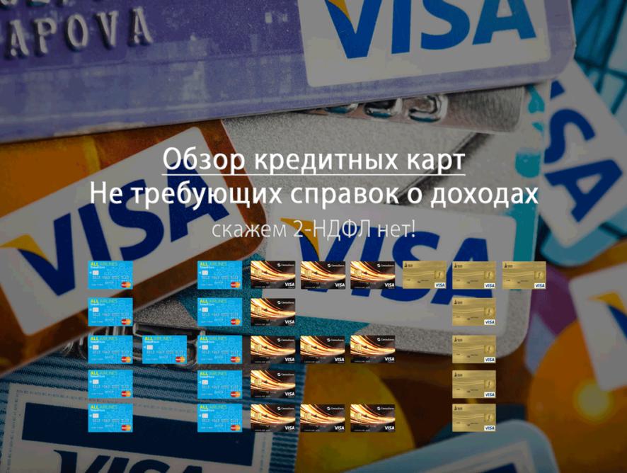 Обзор кредитных карт не требующих справку о доходах (без 2-НДФЛ)