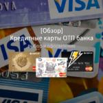 [Обзор] всех кредитных карт ОТП банка: выбор и оформление