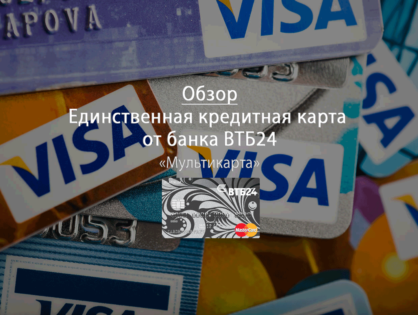 [Обзор] Единственная кредитная карта от банка ВТБ24 — «Мультикарта»