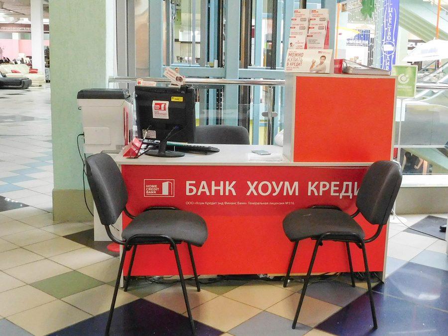 """стойка банка """"хоум кредит"""""""