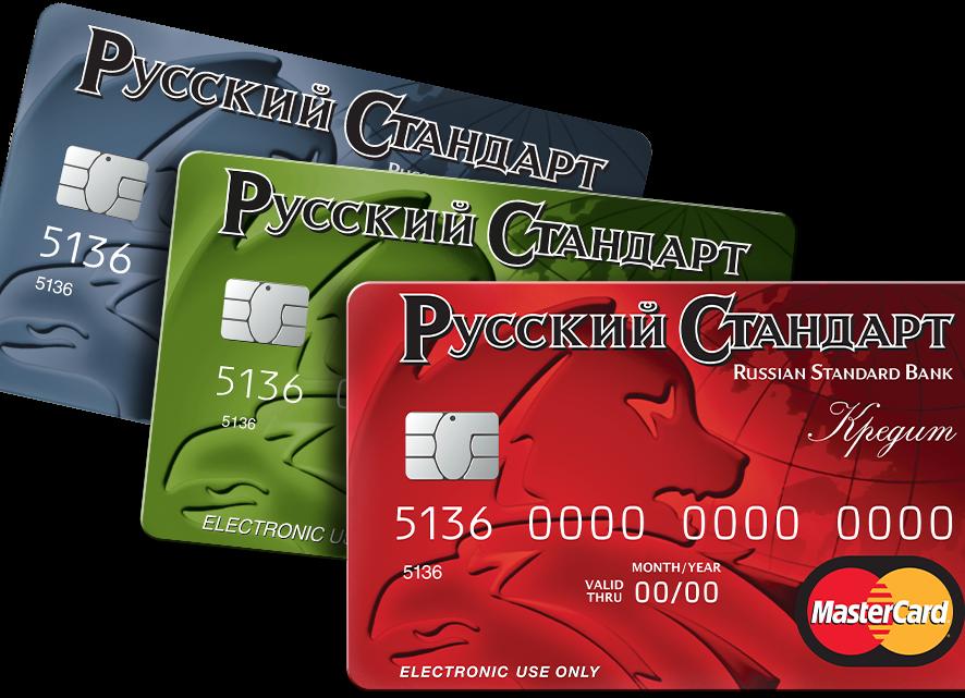 Обзор кредиток банка «Русский стандарт» (сравнение и выбор)