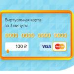 Обзор предложений виртуальных кредитных карт [назначение и особенности]