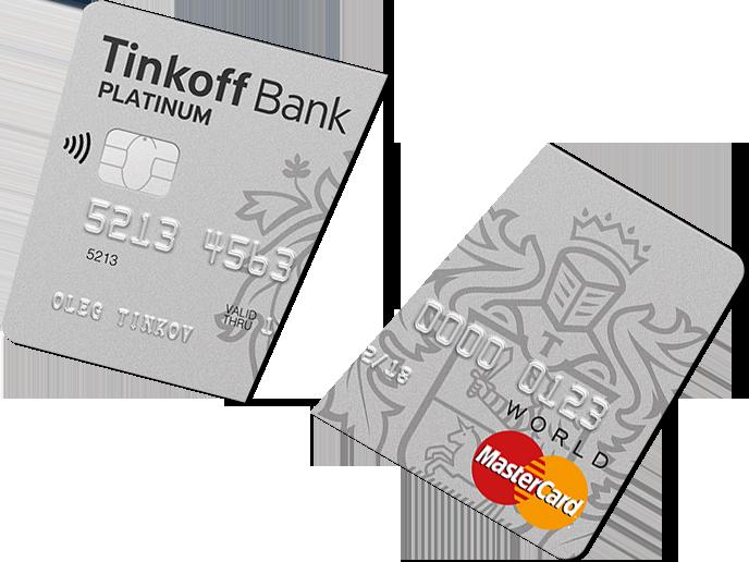 Порядок закрытия кредитки «Платинум» от Тинькофф банка