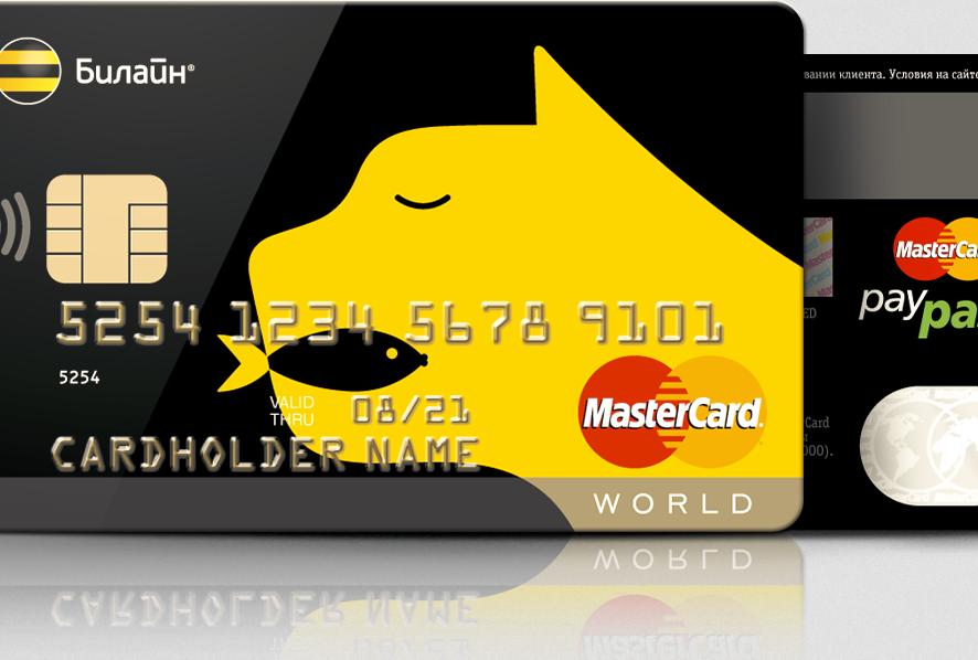 """Кредитная карта """"билайн"""": обзор и нюансы использования"""