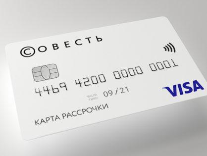 """Кредитная карта «Совесть» от """"Киви банка"""" : полный обзор предложения"""