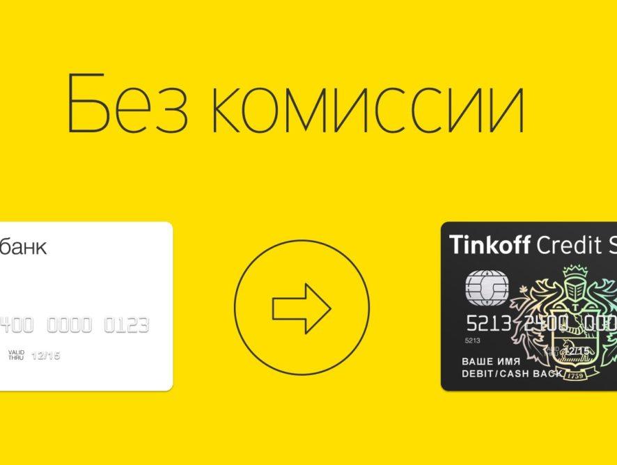 Как пополнить кредитную карту Тинькофф без комиссии: способы и советы
