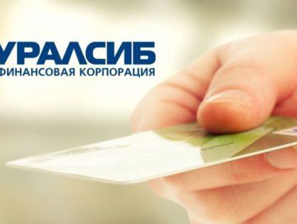 [обзор] кредитных карт банка «УРАЛСИБ»