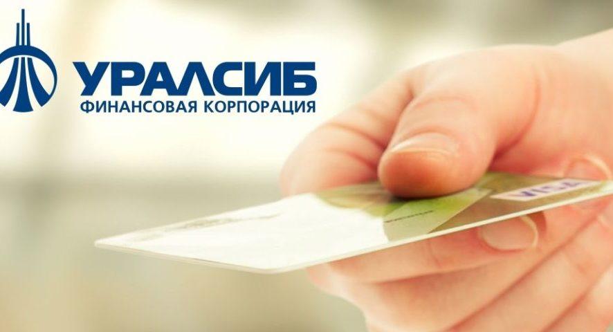 заказать кредитную карту в уралсиб банке