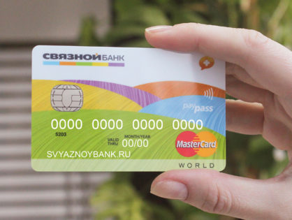 Обзор кредитных карт банка «Связной»