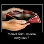 Как привлечь денежную энергию в свой кошелёк?