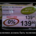 8 эффективных способов экономии на еде