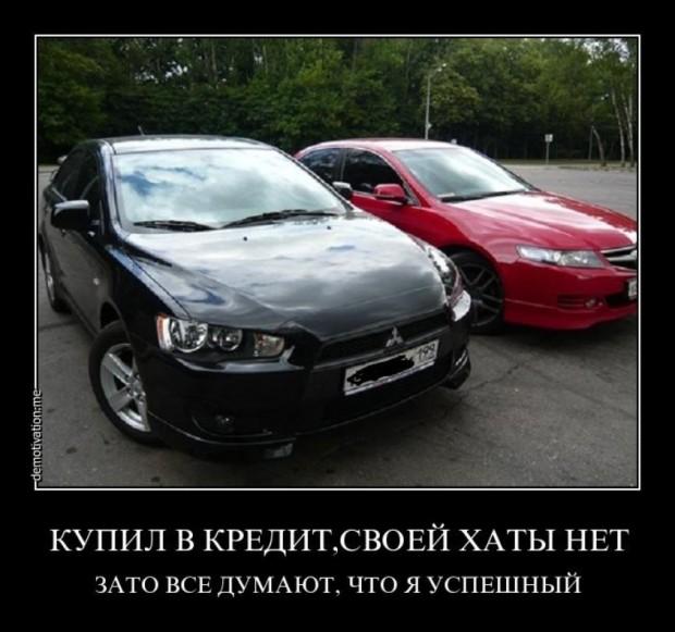 Покупка автомобиля в кредит: советы и хитрости