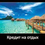 Хочется в отпуск на Мальдивы? Берем кредит правильно
