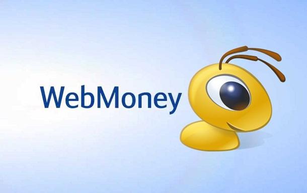 Электронный сервис WebMoney - для работы и отдыха