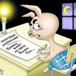 Страшные налоги: мифы и реальность