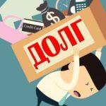 Неопалата кредита: чем Вам это грозит?
