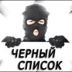 «Черный список» Сбербанка — не приговор!