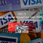 ТОП-11 самых выгодных кредитных карт 2020 года (выбор лучшей)