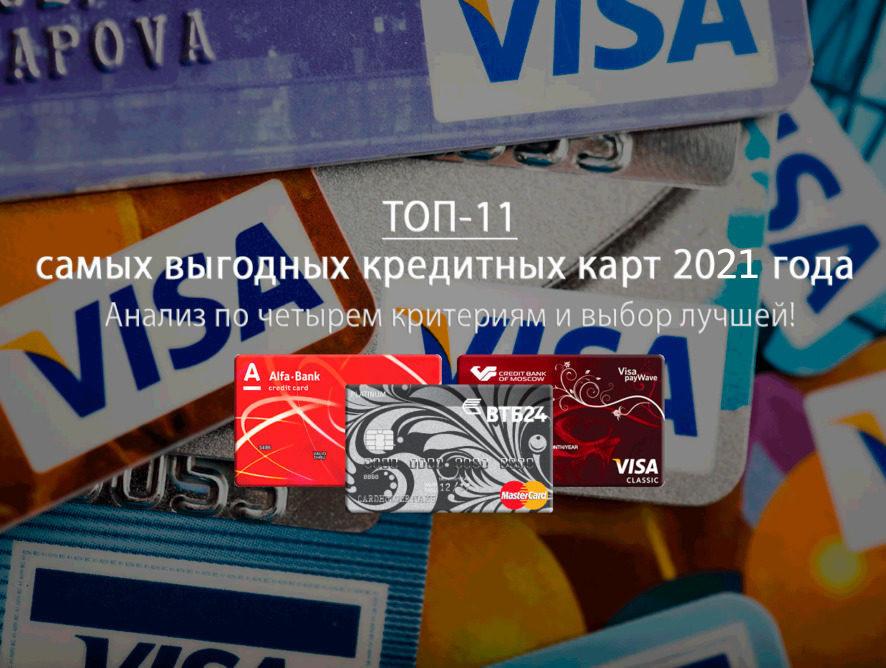 ТОП-11 самых выгодных кредитных карт 2021 года (выбор лучшей)
