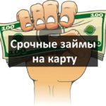 ТОП-9 быстрых онлайн займов на карту: сравнение и выбор лучшего