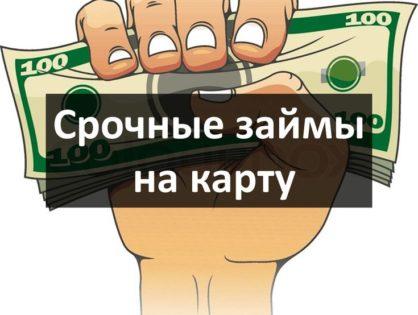 ТОП-9 быстрых онлайн займов на карту [обзор-сравнение и выбор лучшего!]