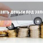 ТОП-7 кредитов под ПТС с лучшими условиями [обзор и сравнение]