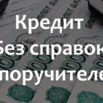 [Обзор-сравнение] ТОПовых кредитов которые можно взять без справок