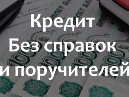 ТОП-9 популярных кредитов без справок о доходах [сравнение и выбор лучшего]
