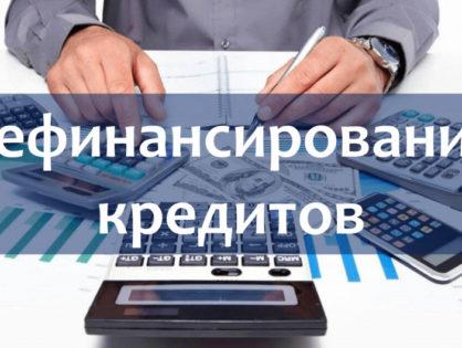 ТОП-3 лучших банка где можно сделать рефинансирование кредита под меньший процент