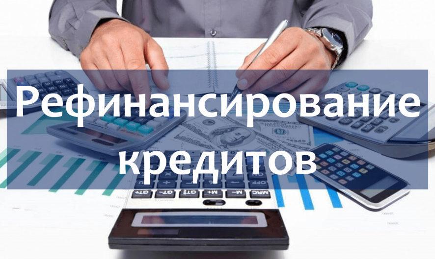 ТОП-3 лучших банков, где можно сделать рефинансирование кредита под меньший процент